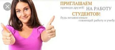 Срочно приглашают студента гибкий график в Бишкек