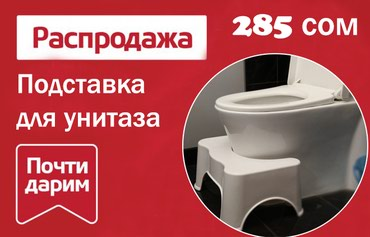 Подставка для унитаза, предновогодняя в Бишкек