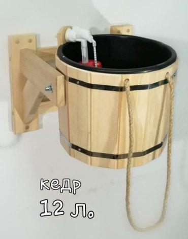 Всё для бани. Обливное у-во из кедра отличного качества 12-15 л. в Бишкек