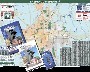 """Карта г. Бишкека, """"Бишкек Современный"""" 1,6 * 2,13 м  обновление 2021"""