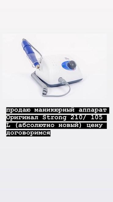 Часы strong durable - Кыргызстан: ПРОДАЮ НОВЫЙ маникюрный и педикюрный аппарат STRONG 210/105 L ОРИГИНАЛ
