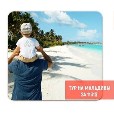авиабилеты визы в Кыргызстан: Тур на Мальдивы по самым низким ценам! От 1131$ за 1 человека виза