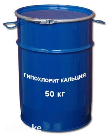 Оборудование для бизнеса в Бишкек: Гипохлорит кальция 45%ХИМИЧЕСКИЙ СОСТАВ:Гипохлорит кальция (или просто