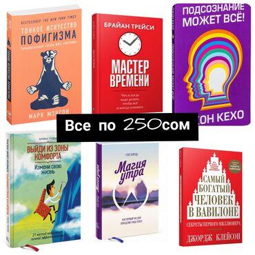 чоочун-киши-2-китеп в Кыргызстан: Книги! Новые! Лучшие книги для саморазвития!Бесплатная доставка по