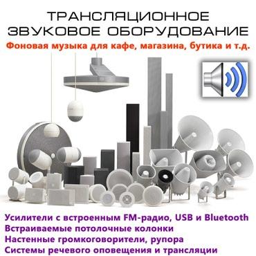 Колонки, звуковое оборудование для в Бишкек