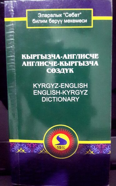Кыргызча-англичсе сөздүк в Бишкек