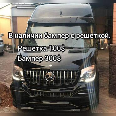 тюнинг mercedes sprinter в Кыргызстан: Бампер Mercedes Benz sprinter w906 Рейсталинг