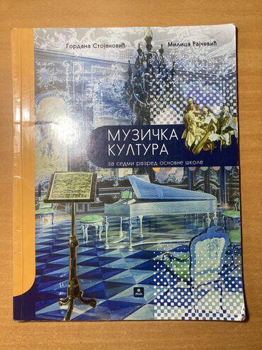 Muzička kultura-7.razred izdanje 2012.godine