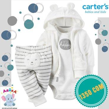 carters-набор в Кыргызстан: Carter's 3-Piece Babysoft Little Jacket SetС мягким махровым пиджаком