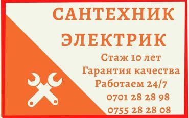 сантехник на трубы в Кыргызстан: Сантехник   Установка кранов, смесителей   Стаж Больше 6 лет опыта