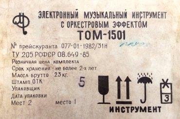 Продаю Синтезатор ТОМ-1501 в идеальном в Бишкек