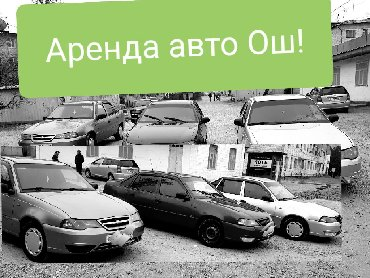 Аренда транспорта - Ош: Сдаю в аренду: Легковое авто   Daewoo