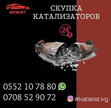 кожаная куртка мужская купить в Кыргызстан: Катализатор катал katal скупка католизаторов скупка