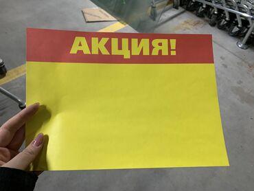 Снегурочка бумага - Кыргызстан: Акционная бумага