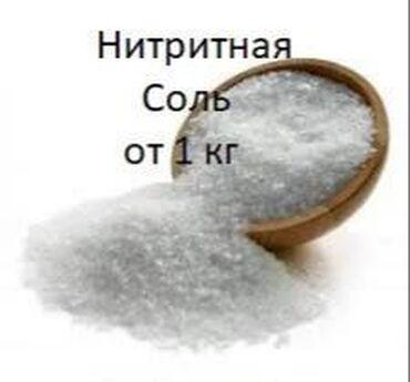 Biznes üçün avadanlıq - Azərbaycan: Нитритная соль 06%