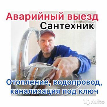 гиря с широкой ручкой в Кыргызстан: Сантехник с опытом любые сложности замена всей коммуникации