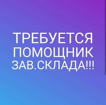 Требуется помощник зав.склада с в Бишкек