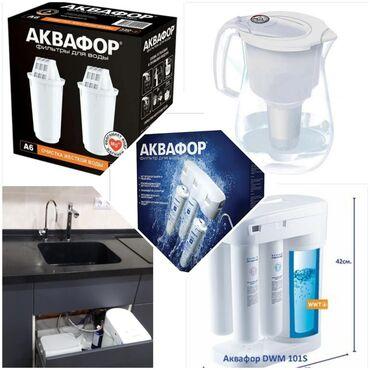Вся продукция компании Аквафор:Кувшины для очистки воды.Запасные