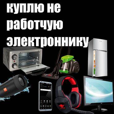 купить телефон ми в бишкеке в Кыргызстан: Куплю или приму даром не работчуюне нужную электронику