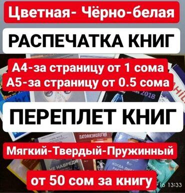 лечение грыжи позвоночника лазером в бишкеке отзывы в Кыргызстан: Лазерная печать, Струйная печать | Наклейки, Книги, Листовки