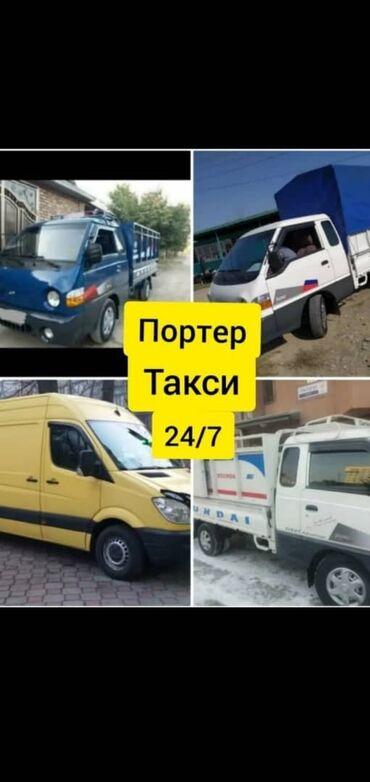 купить бус спринтер грузовой в Кыргызстан: Портер По городу | Борт 4000 кг. | Переезд, Вывоз бытового мусора