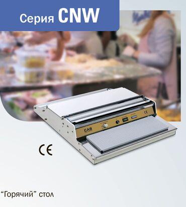 пузырчатая пленка бишкек in Кыргызстан | ГРУЗОВЫЕ ПЕРЕВОЗКИ: Упаковочный стол CAS CNW-520 — эффективное решение для качественной и