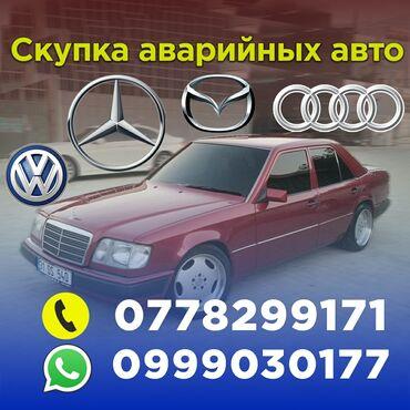 скупка машин в любом состоянии in Кыргызстан | ШВЕЙНЫЕ МАШИНЫ: Mercedes-Benz E-Class 1995