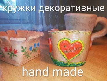Кружка интерьерная! Продаю в Бишкек