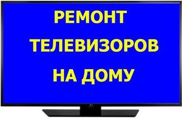 работа в садике с ребенком бишкек в Кыргызстан: Ремонт | Телевизоры | С гарантией, С выездом на дом, Бесплатная диагностика