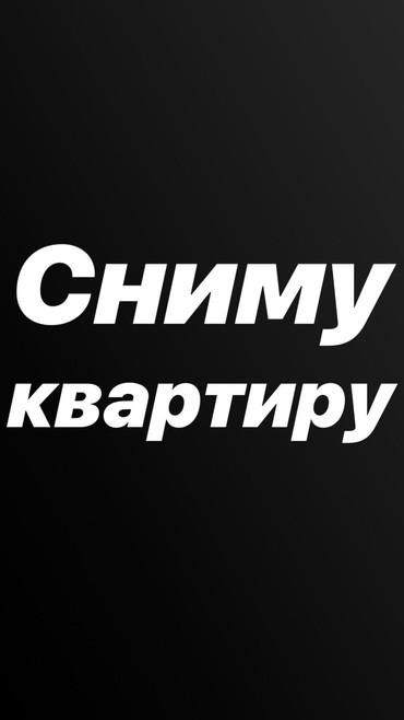 Семейная пара снимет каартиру на в Бишкек