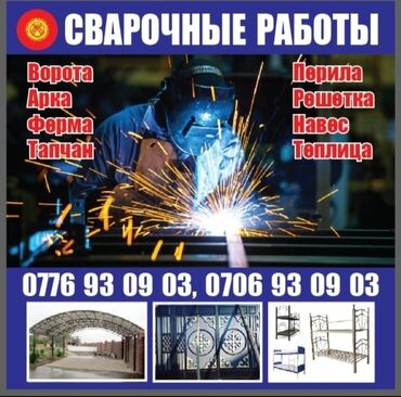 фермы арка в Кыргызстан: СВАРОЧНЫЙ РАБОТА (ВСЕ ВИДЫ)  ВОРОТА (80% услугасы установкасы ичинде)