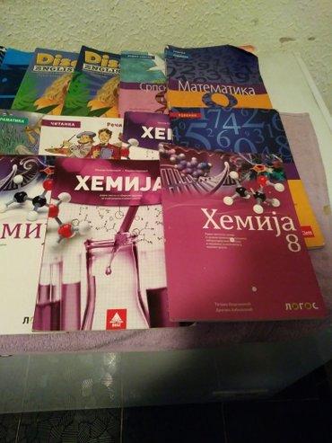 Knjige za 8 razred osnovne skole ocuvane - Despotovac - slika 3