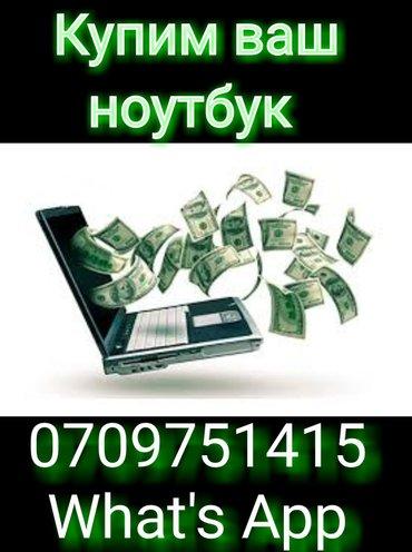 скупка компьютеров и ноутбуков по выгодным для вас ценам. мы даем до в Бишкек