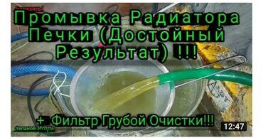 Скачать жума маарек болсун - Кыргызстан: Күйүүчү май системасы | Автоунаа системаларын жууп тазалоо