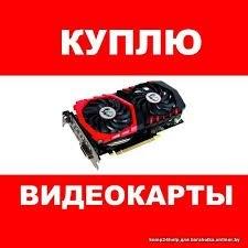 видеокарты 256 бит в Кыргызстан: Срочно куплю видеокарты gtx 750, 950, 1050, 1060, 1070, 1080