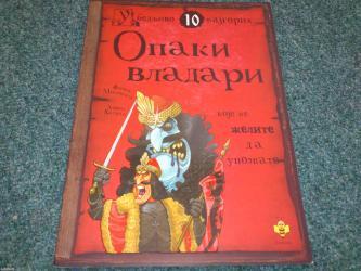 Naslov: opaki vladari koje ne želite da upoznate  - Beograd