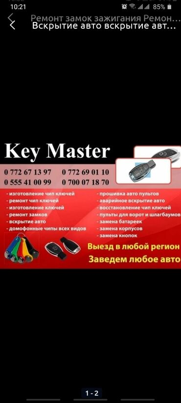 Другие услуги - Бишкек: Аварийное вскрытие авто вскрытие авто Открыть машину открыть авто вскр