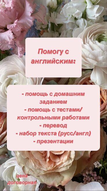 набор текста удаленно в Кыргызстан: Помогу с английским:- помощь с выполнением домашнего задания- помощь с