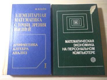 Книги по высшей математике в Беловодское