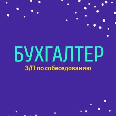 Требуется помощник бухгалтера. график в Бишкек