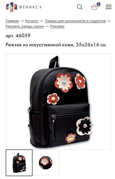 с искусственным в Кыргызстан: Рюкзак из искусственной кожи, 35х26х16 см Цена 1520 сом Феникс +