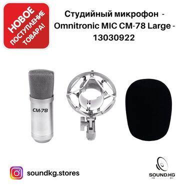 часы juicy couture в Кыргызстан: Студийный микрофон - конденсаторный - omnitronic mic cm-78 large - -