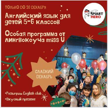 учительница начальных классов в Кыргызстан: Языковые курсы   Английский   Для детей