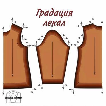 изготовление гос номеров в бишкеке в Кыргызстан: Разработка лекал женской и детской одежды.⠀Градация лекал (размножение
