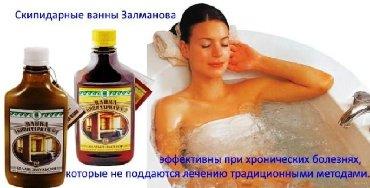 Скипидарные ванны Залманова. Белая эмульсия и жёлтый раствор