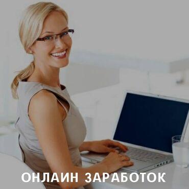Онлайн заработок в интернете от 500 сом в день.Все вопросы пишите