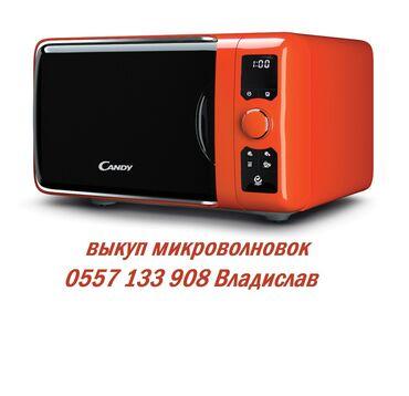 сколе в Кыргызстан: Куплю не рабочую микроволновую печь.Чтобы облегчить задачу себе и вам