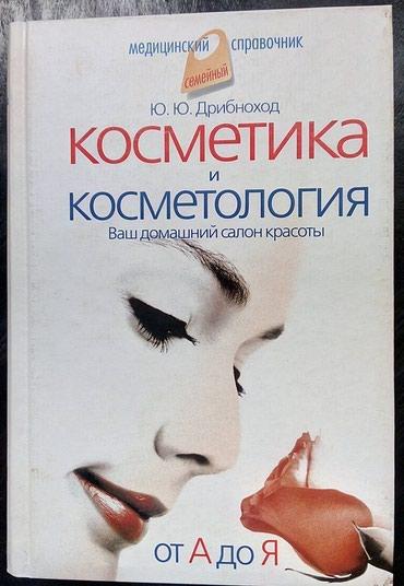 Bakı şəhərində 1. Косметика и косметология. 9 манат.