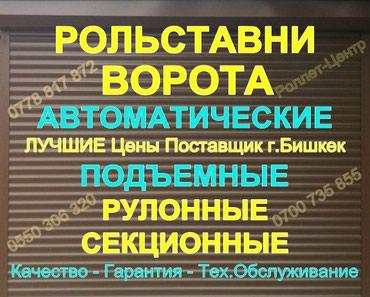 Автоматические ВОРОТА,  в Бишкек