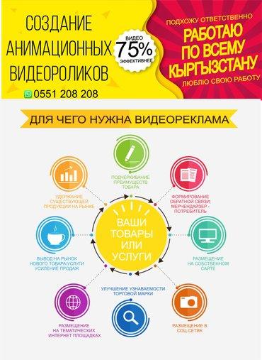 Услуги создания  появление логотипа 3d,  графические рекламные ролики, в Бишкек